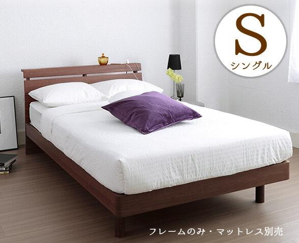 ウォルナット天然木 がっちりすのこベッド シングル フレームのみ 棚付き コンセント付き床面高さ2段階調節 布団で使えるスノコベッド すのこベット シングルベット 木製ベッド シンプル 無垢材 ふとん マットレス別売 マットレス