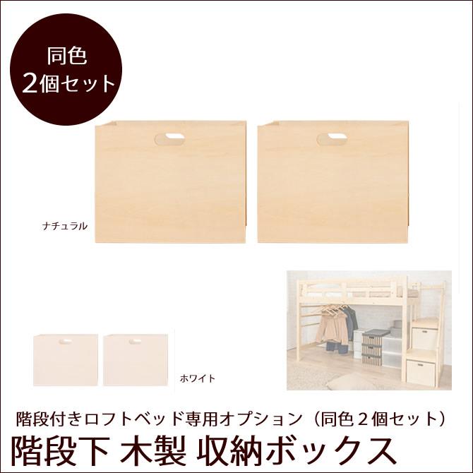 階段付きロフトベッド(ミドルタイプ)【専用オプション品】木製収納BOX 2個組 ベッドの階段ステップ下空間に収まる収納ボックス 階段ステップ数2段の階段付きロフトベッド(ミドルタイプ)用