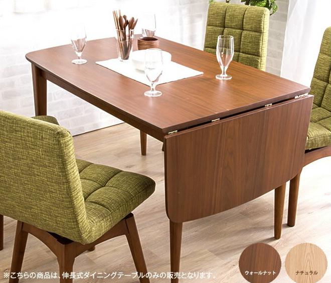 天然木バタフライダイニングテーブル 木製 折りたたみ 伸長式ダイニングテーブル 片バタ 食卓テーブル 幅123-160cm 伸長式テーブル エクステンションテーブル ダイニングテーブル 北欧 天板折りたたみ