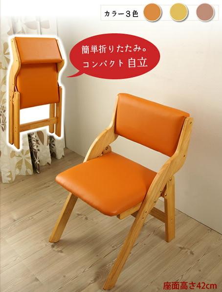 日本製 天然木 折りたたみチェア リビングチェアやダイニングチェアに完成品 低ホル 折りたたみ椅子 折り畳みチェア 折り畳み時に自立 収納時安心 介護施設等でも活躍 座面高42cmタイプ 折りたたみいす 広島府中家具[代引不可] いす チェア 北欧 ナチュラル