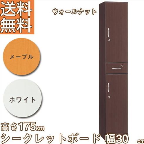 鍵付き リビングボード シークレットボード 幅30cm 引出し・扉がすべて鍵付き 収納ボード メープルとウォールナットとホワイトが映えるシークレットボード 日本製