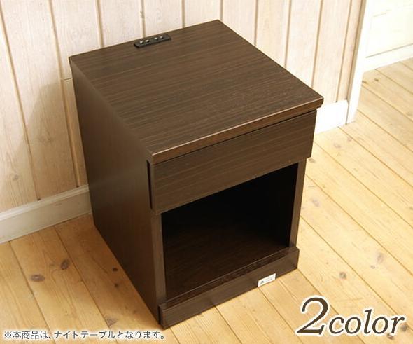 ナイトテーブル コンセント付き 北欧 ルナA(引出)引き出しタイプ 日本製 木製 北欧 ベッド ナイトテーブル シンプル 木製 サイドテーブル ベッドサイドテーブル ベッドテーブル おしゃれ