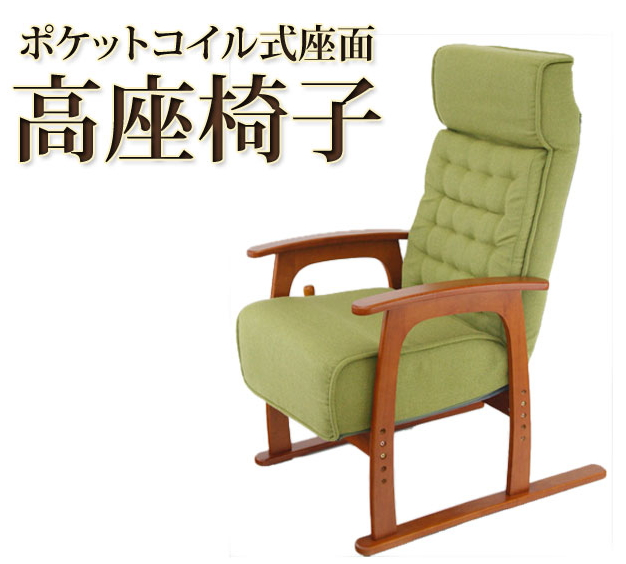 座椅子 ポケットコイル式座面高座椅子 グリーン座り心地抜群のコイルバネ使用 ガス圧式無段階リクライニング高座椅子 後ろ脚が長いデザインでリクライニングしても椅子が引っくり返ることなく安定 ヘッド14段階調節可能 一人掛け 1人掛け