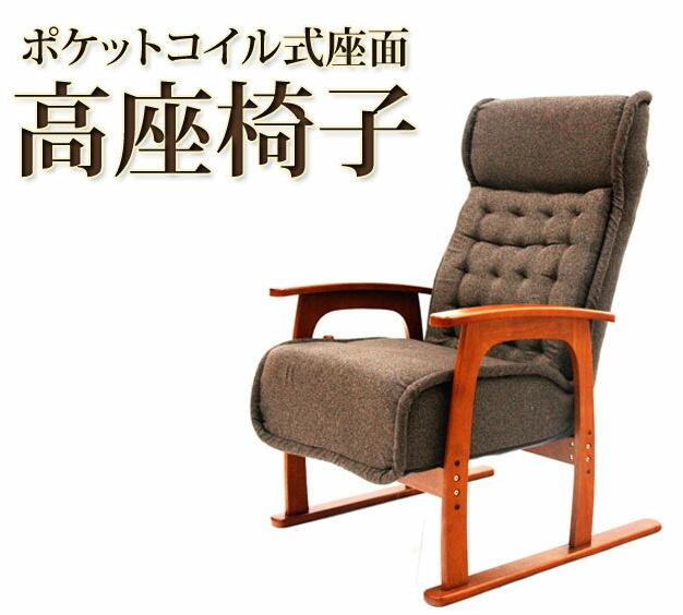 座椅子 ポケットコイル式座面高座椅子 ブラウン座り心地抜群のコイルバネ使用 ガス圧式無段階リクライニング高座椅子 後ろ脚が長いデザインでリクライニングしても椅子が引っくり返ることなく安定 ヘッド14段階調節可能 一人掛け 1人掛け