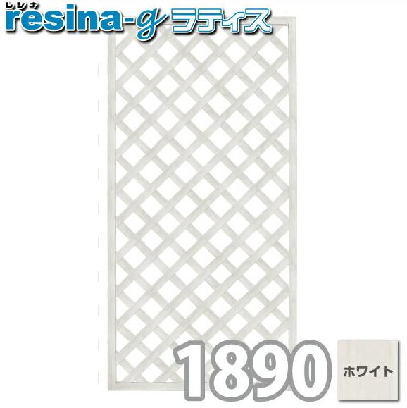 <レシナg> ウッドプララティス 1800×900mm ホワイト