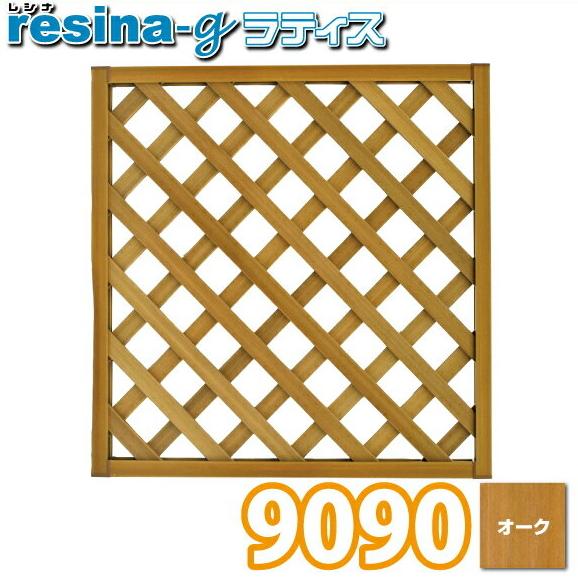 ウッドプララティス 900×900mm オーク