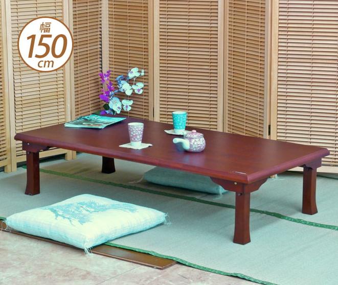 折りたたみテーブル 折れ脚角座卓 幅150cm 和室 座卓 テーブル 木製 和風 和 モダン 座敷 おしゃれ リビングテーブル センターテーブル ローテーブル