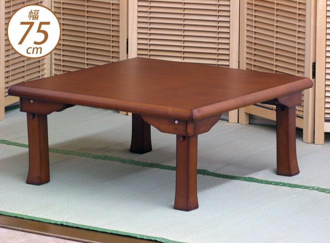 折りたたみテーブル 折れ脚角座卓 和室 座卓 テーブル 木製 和風 和 モダン 座敷 おしゃれ リビングテーブル センターテーブル ローテーブル