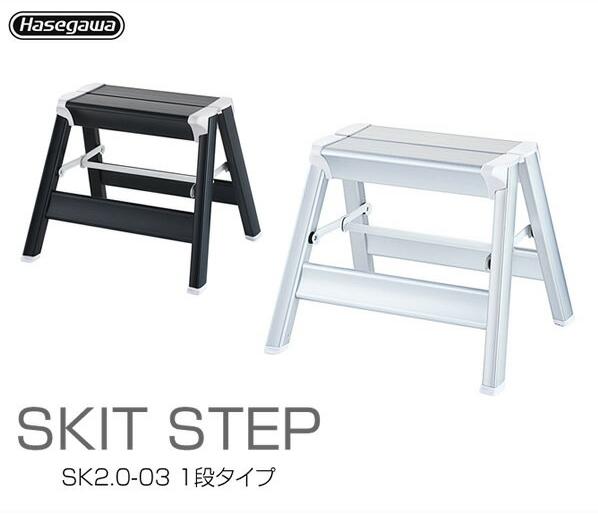 ハセガワ スキットステップ SKIT STEP depro SK2.0-03 脚立 はしご ハシゴ 梯子 作業 アルミ 車 ステップ 踏台 長谷川 足場 軽量 ふみ台 はせがわ デザイン 折りたたみ コンパクト 1段 一段 シルバー ブラック おしゃれ