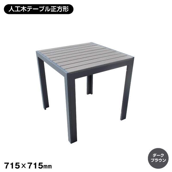 テーブル 人工木 テーブル 正方形 ダークブラウン