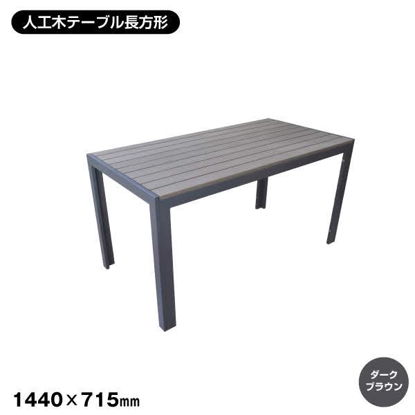 人工木テーブル 長方形 ダークブラウン