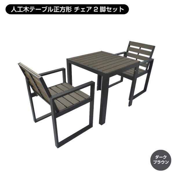 テーブル 人工木 正方形 チェア ダークブラウン テーブル+チェア2脚セット