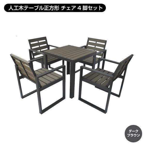 テーブル 人工木 正方形 チェア ダークブラウン テーブル+チェア4脚セット