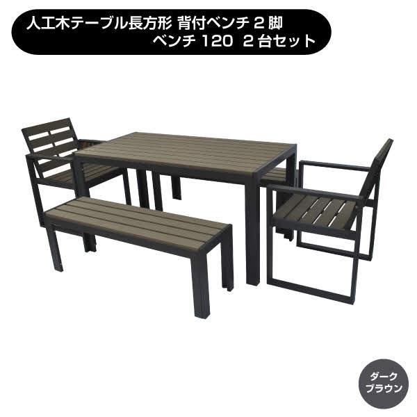 テーブル 人工木 長方形 ベンチ チェア ダークブラウン テーブル+ベンチ2台+チェア2脚セット