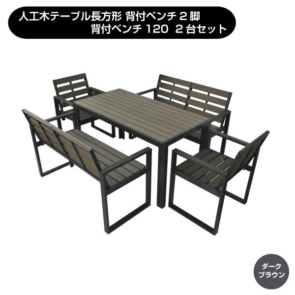 \クーポンで300円OFF★16日1:59まで★/ テーブル 人工木 長方形 ベンチ チェア ダークブラウン テーブル+背付きベンチ2台+チェア2脚セット