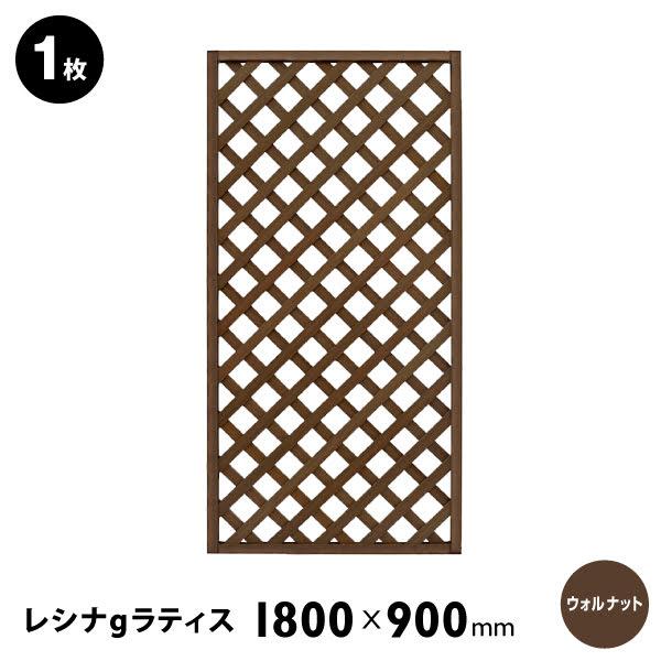 <レシナg> ウッドプララティス 1800×900mm ウォールナット