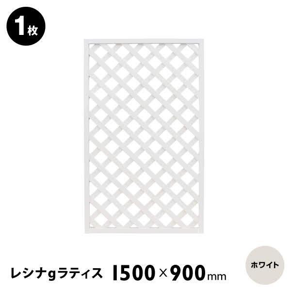 ウッドプララティス 1500×900mm ホワイト
