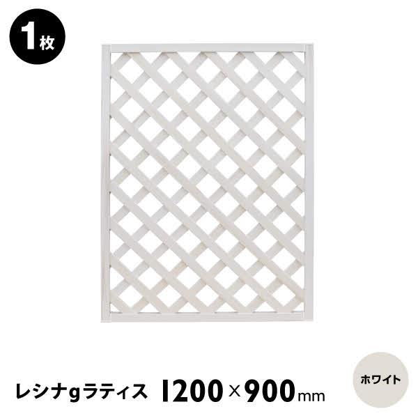 ウッドプララティス 1200×900mm ホワイト