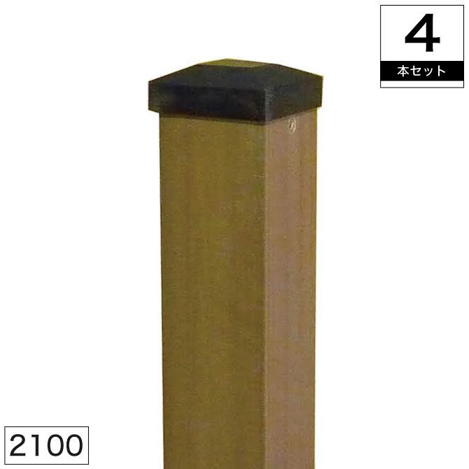 ウッドプラ60角ポスト2100 ウォールナット 4枚セット