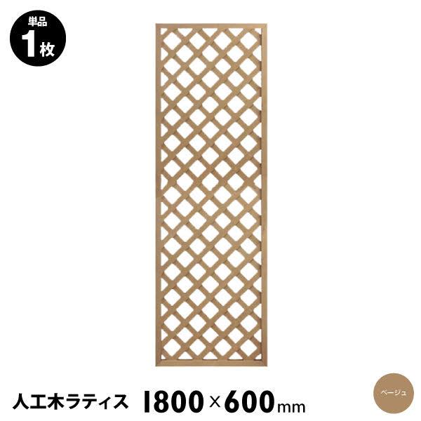 人工木ラティスフェンス1860 1800×600mm ベージュ ラティス 目隠し フェンス 園芸 ガーデニング 人工木 防腐 樹脂