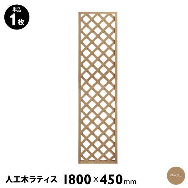 人工木ラティスフェンス1845 1800×450mm ベージュ ラティス 目隠し フェンス 園芸 ガーデニング 人工木 防腐 樹脂