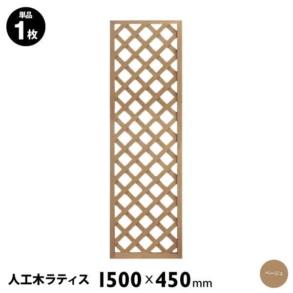 人工木ラティスフェンス1545 1500×450mm ベージュ ラティス 目隠し フェンス 園芸 ガーデニング 人工木 防腐 樹脂