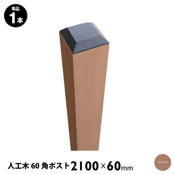 人工木60角ポスト2100 ベージュ