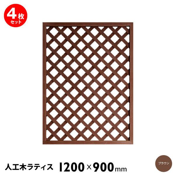 人工木ラティスフェンス1290 1200×900mm 4枚セット ブラウン ラティス 目隠し フェンス 園芸 ガーデニング 人工木 防腐 樹脂