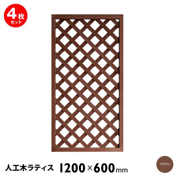 人工木ラティスフェンス1260 1200×600mm 4枚セット ブラウン ラティス 目隠し フェンス 園芸 ガーデニング 人工木 防腐 樹脂
