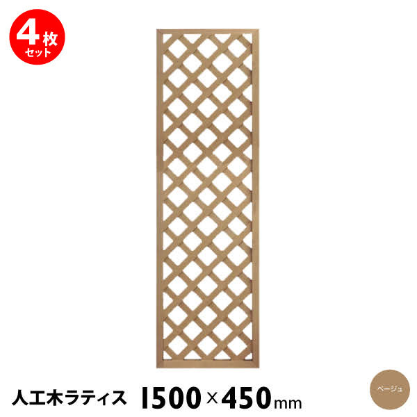 人工木ラティスフェンス1545 1500×450mm 4枚セット ベージュ ラティス 目隠し フェンス 園芸 ガーデニング 人工木 防腐 樹脂