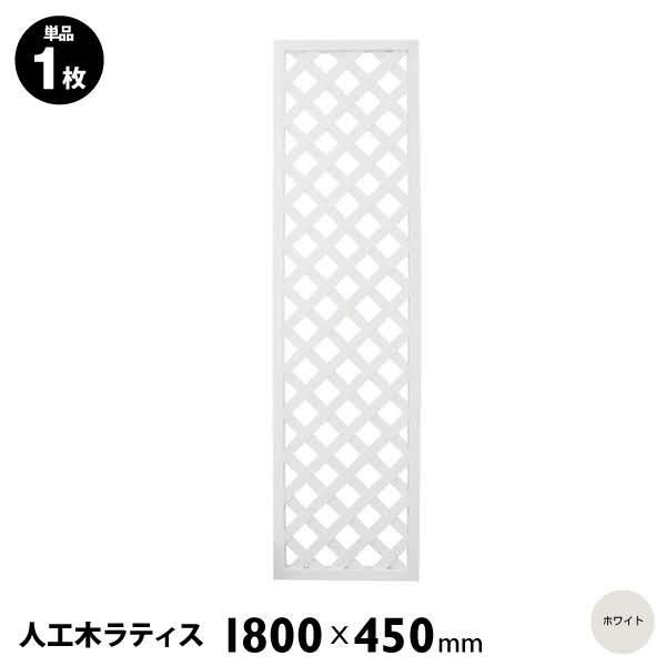 人工木ラティスフェンス1845 1800×450mm ホワイト ラティス 目隠し フェンス 園芸 ガーデニング 人工木 防腐 樹脂