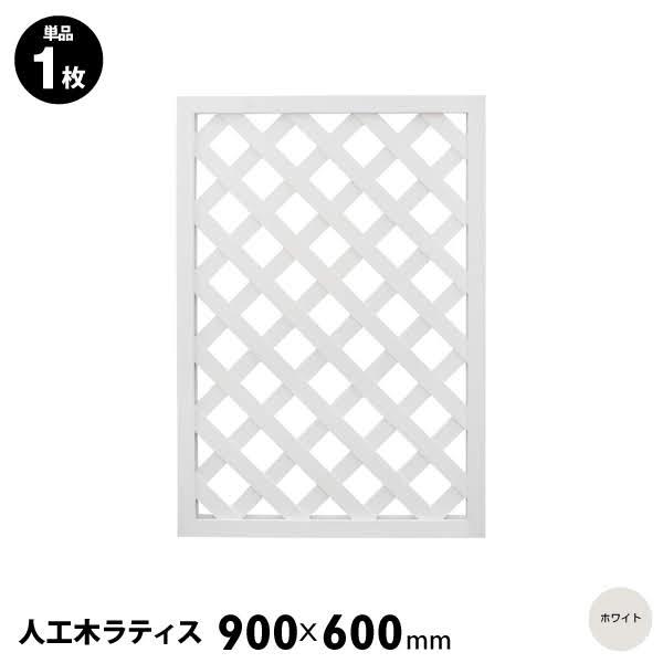 人工木ラティスフェンス9060 900×600mm ホワイト ラティス 目隠し フェンス 園芸 ガーデニング 人工木 防腐 樹脂