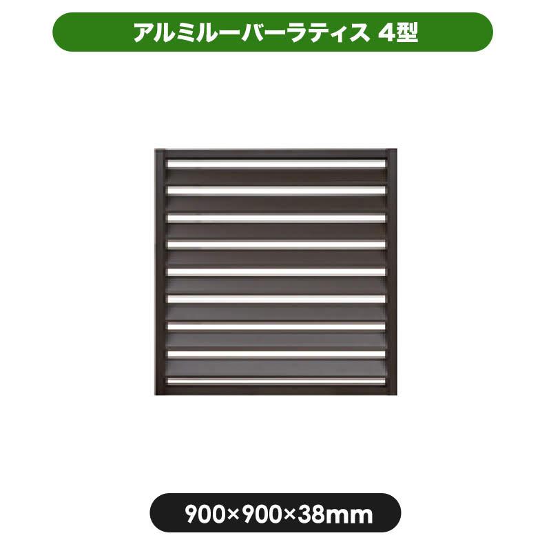 アルミルーバーラティス4型 9090 900×900mm/ブラウン 目隠し フェンス 軽量 大型 エクステリア 風通し プライバシー 日よけ 日差しよけ さび 錆 サビ 施工 ガーデンニング