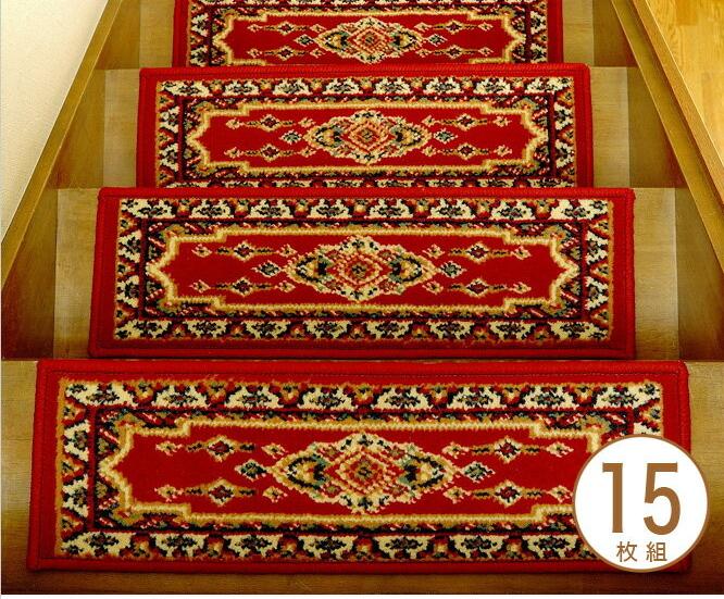 階段マット 15枚組 レッド ペルシャン柄階段マット エジプト製 階段マット おしゃれ 階段カーペット ステップラグ ステップマット 絨毯 じゅうたん