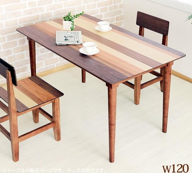木製 ダイニングテーブル 幅120cm ウォルナット/ピーチ/マコレ/バーチ/美しい木目と色味を持つ4種類の木材の突板を組み合わせた個性的で美しいダイニング テーブル ハイテーブル 2人暮らし ファミリー 北欧 天然木 テーブル[送料無料][代引不可]