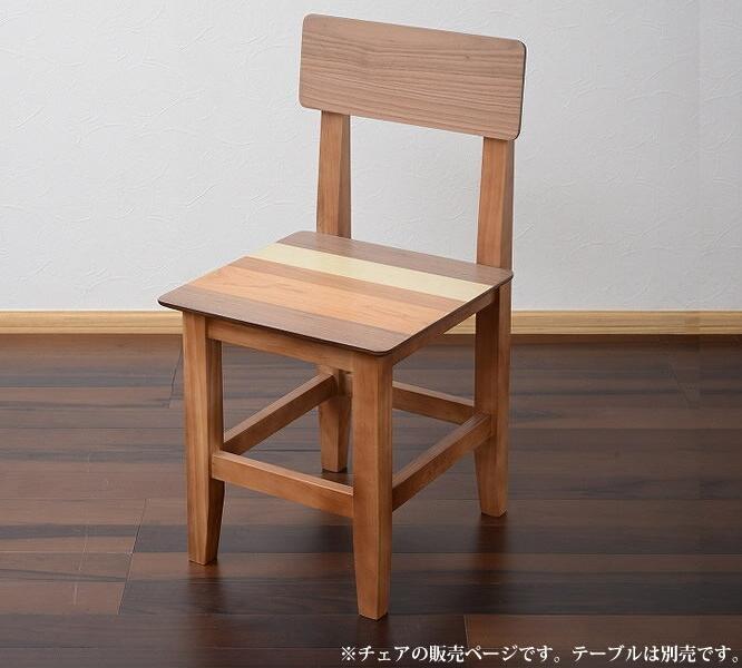 ダイニングチェア 椅子 イス チェアー 木製 天然木 北欧 ウォルナット/ピーチ/マコレ/バーチ/美しい木目と色味を持つ4種類の木材の突板を組み合わせた個性的で美しいダイニングチェアー リビング 1人掛け ダイニングチェア ダイニングチェアー 北欧
