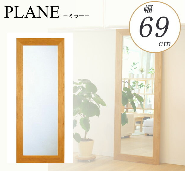 全身鏡 プレーンミラー アルダー無垢材 幅69cm ジャンボミラー 日本製 国産 立て掛け 壁掛け 天然木 天然の木目が美しいミラー 姿見 鏡 シンプル 北欧 木製 壁掛け スタンド【送料無料】