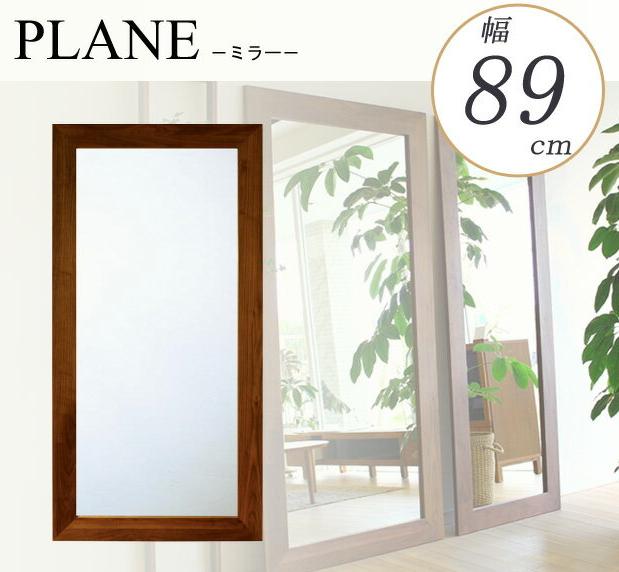 全身鏡 プレーンミラー ウォールナット無垢材 幅89cm ジャンボミラー 日本製 国産 立て掛け 壁掛け 天然木 天然の木目が美しいミラー 姿見 鏡 シンプル 北欧 木製 壁掛け スタンド【送料無料】