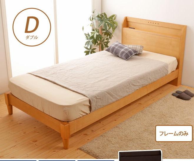 ベッド ダブル フレームのみ 棚付き ナチュラル ダークブラウン 木製ベッド タモ材突き板 2口コンセント付き ベッド ダブル フレーム すのこ タモ ベッド ダブル コンセント ベッド ダブル すのこ ダブルベッド 棚付き [送料無料][byおすすめ]