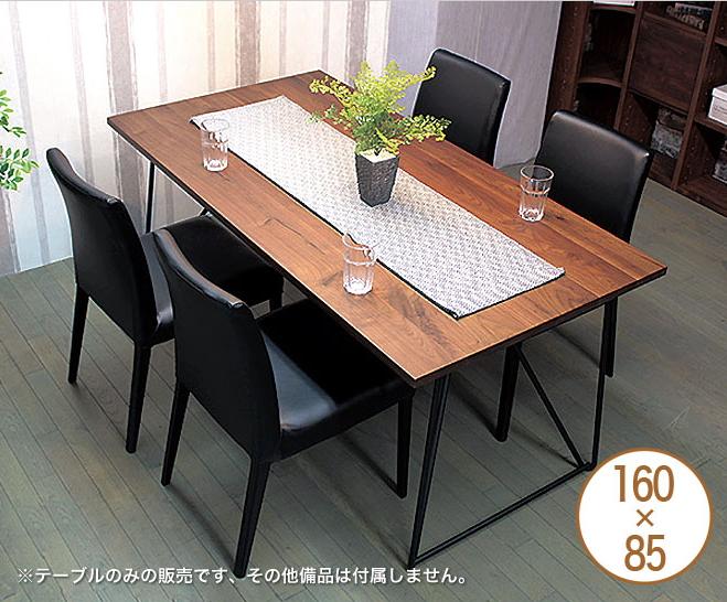 テーブル ダイニングテーブル 160×85cm ウォールナット ワイヤー脚 アイアン 天然木 センターテーブル ダークブラウン シンプル モダン 北欧