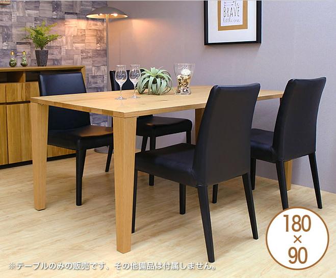 テーブル ダイニングテーブル 180×90cm オーク 木脚 木製 天然木 センターテーブル ナチュラル シンプル モダン 北欧