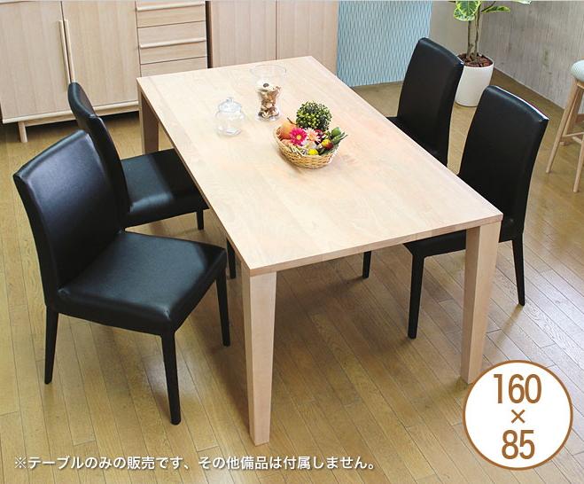 テーブル ダイニングテーブル 160×85cm ビーチ 木脚 木製 天然木 センターテーブル ナチュラル シンプル モダン 北欧