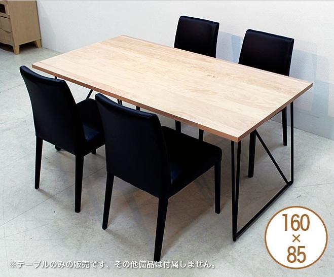 テーブル ダイニングテーブル 160×85cm ビーチ ワイヤー脚 アイアン 天然木 センターテーブル ナチュラル シンプル モダン 北欧