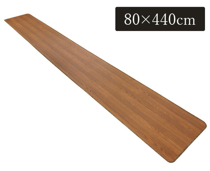 キッチンマット ロング さっと拭ける 木目調 オーク 80×440cm 日本製 国産 ロングマット はっ水 滑り止め 撥水 ラグ 簡単お手入れ フロアマット 廊下マット ラグ カーペット