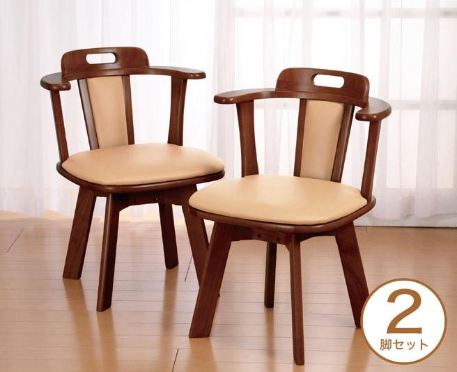 \ポイント10倍★8/15・16限定★/ ダイニングチェア 2脚セット 回転式座面 肘掛け付き シンプル 天然木使用 食卓椅子 食卓チェア キッチンチェア