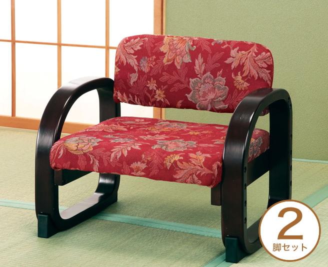 正座椅子 2脚セット 背もたれ付き正座椅子 肘掛け付き 高さ調節可能 天然木使用 花柄 和風インテリア