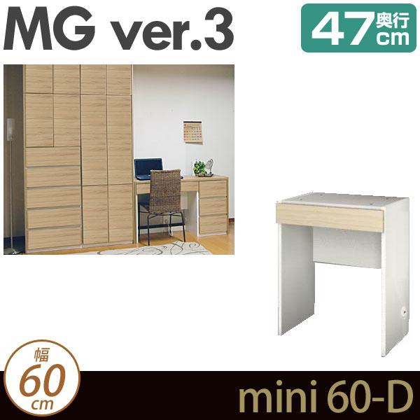 壁面収納 キャビネット リビング 【 MG3 】 ミニタイプ デスク 幅60cm 奥行47cm ウォールラック D47 mini60-D MGver.3 【代引不可】【受注生産品】
