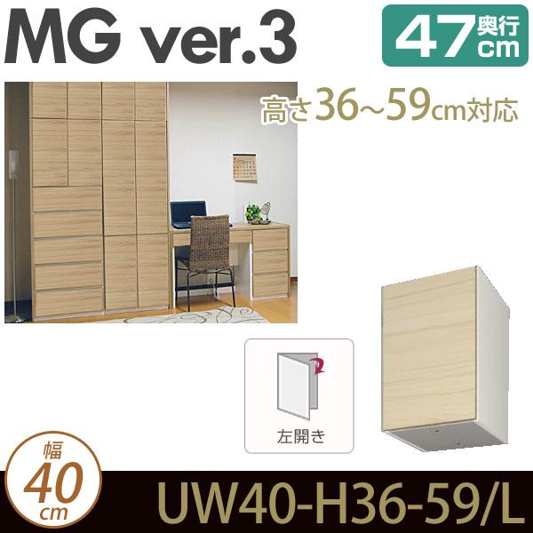 壁面収納 キャビネット リビング 【 MG3 】 上置き (左開き) 幅40cm 高さ36-59cm 奥行47cm ウォールラック D47 UW40-H36-59/L MGver.3 【代引不可】【受注生産品】