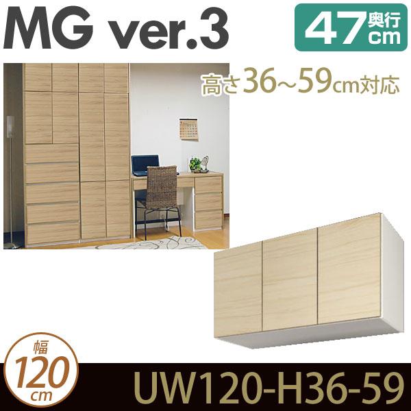 壁面収納 キャビネット リビング 【 MG3 】 上置き 幅120cm 高さ36-59cm 奥行47cm ウォールラック D47 UW120-H36-59 MGver.3 【代引不可】【受注生産品】