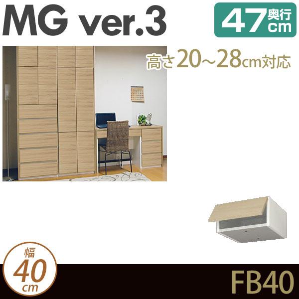 壁面収納 キャビネット リビング 【 MG3 】 フィラーBOX 上置き 幅40cm 高さ20-28cm 奥行47cm ウォールラック D47 FB40 MGver.3 【代引不可】【受注生産品】